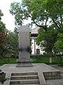 The Monument of National Southwestern Associated University, replica in Peking University.jpg