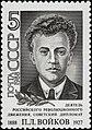 The Soviet Union 1988 CPA 5978 stamp (Birth centenary of Pyotr Voykov, Ukrainian Bolshevik revolutionary and Soviet diplomat).jpg