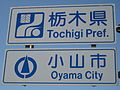 Tochigi Prefecture and Oyama City Country Sign.JPG