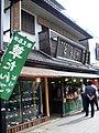 Toraya entrance shibamata.JPG