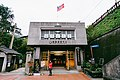 Tourist Information Center, Gold Museum, New Taipei City Government 20151220.jpg