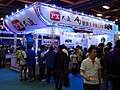 Trans Electric booth, Taipei IT Month 20171209.jpg