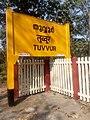 Tuvvur railway station 01.jpg