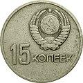 USSR-1967-15copecks-CuNi-SovietPower50-a.jpg