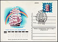 USSR PCWCS №36 Sail training ship Kruzenshtern sp.cancellation Moscow.jpg