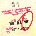US immigration stamp Chicago 1998.jpg