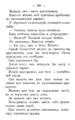 V.M. Doroshevich-East and War-136.png