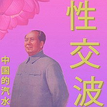 """Vaporwave for China"" av XWaves"