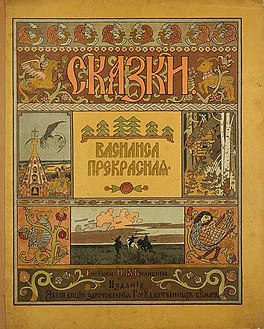 Vasilisa the Beautiful (Bilibin) - cover.jpg