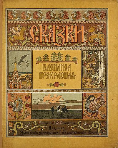 https://upload.wikimedia.org/wikipedia/commons/thumb/b/b4/Vasilisa_the_Beautiful_%28Bilibin%29_-_cover.jpg/401px-Vasilisa_the_Beautiful_%28Bilibin%29_-_cover.jpg