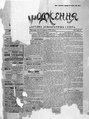 Vidrodzhennia 1918 114.pdf