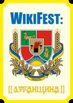 логотип WikiFest:Луганщина