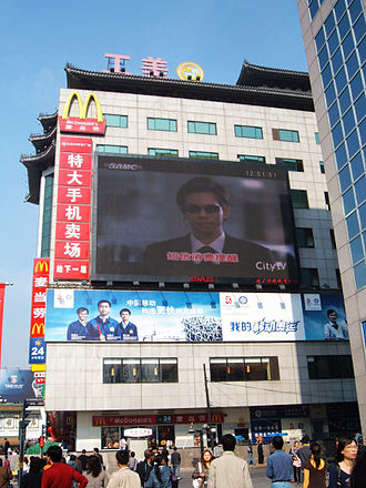 Electronic signage - Image: Wangfujing Dajie Mc Donald's TV billboard