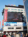 Wangfujing Dajie McDonald's TV billboard.JPG