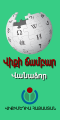 Wikicamp Armenia 2014 X-banner..png