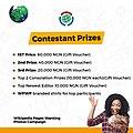 Wpwp prizes-1.jpg