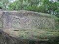 Xiongzhenmanyan stele.jpg