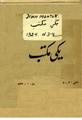 Yeni Mekteb 1925.png