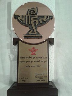 Yuva Puraskar Literary honor in India