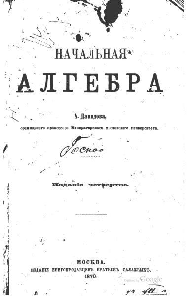 File:Арифметика (Давидов).djvu