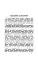Беляев А. Д. Седьмины Данииловы. (БВ. 1894. №№2,4,6,7).pdf