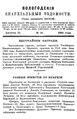 Вологодские епархиальные ведомости. 1890. №16.pdf