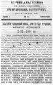 Вологодские епархиальные ведомости. 1894. №11, прибавления.pdf