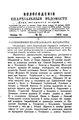Вологодские епархиальные ведомости. 1915. №22.pdf