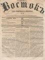 Восток 1867 №11.pdf