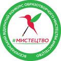 Всеукраїнський конкурс образотворчого мистецтва.png