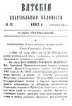 Вятские епархиальные ведомости. 1865. №18 (офиц.).pdf
