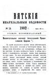 Вятские епархиальные ведомости. 1902. №14 (неофиц.).pdf