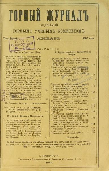 File:Горный журнал, 1887, №01 (январь).pdf