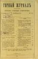 Горный журнал, 1887, №01 (январь).pdf