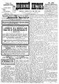 Двинский листок №109 (1901).pdf