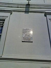 Дом генерал-губернатора ул.Мира,10 табличка.JPG