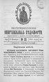Екатеринославские епархиальные ведомости Отдел официальный N 33 (21 ноября 1901 г) Год 30.pdf