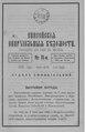 Енисейские епархиальные ведомости. 1895. №11.pdf