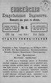 Енисейские епархиальные ведомости. 1899. №08.pdf