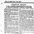 Заседание 29 января Рижский процесс Известия 30 января 1946 года.jpg