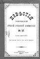 Известия Таврической ученой архивной комиссии № 17 1892.pdf