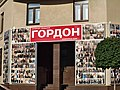 Издание Гордон, Киев, июнь 2019, 1.jpg