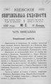 Киевские епархиальные ведомости. 1900. №02. Часть офиц.pdf