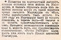 Маньчжурия заселение японцами Н.Слово6 1910 Пестрядь с.159.jpg