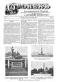 Огонек 1903-12.pdf