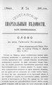 Полтавские епархиальные ведомости 1902 № 07 Отдел неофициальный. (1 марта 1902 г.).pdf