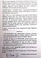 Призыв РПЦ МП к РосКомНадзору, стр. 2.jpg