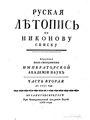 Русская ЛетОпись по Никонову списку 02 До 1237 года 1768.pdf