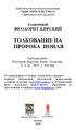 Творения блаженного Феодорита, епископа Кирского Часть 4 Толкование на пророка Иоиля 1857.pdf