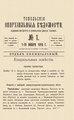 Тобольские епархиальные ведомости. 1910.pdf